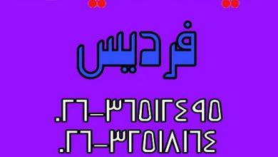 نمایندگی ایران رادیاتور در فردیس