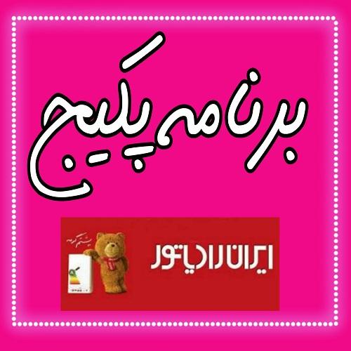 برنامه پکیج ایران رادیاتور