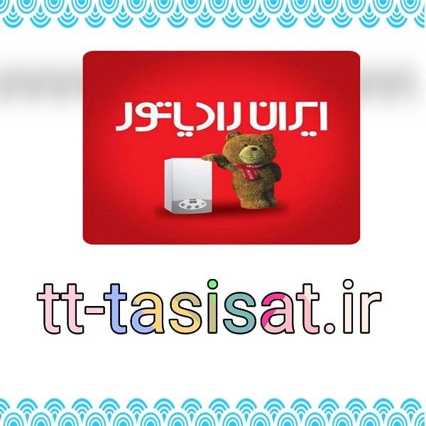 نمایندگی ایران رادیاتور در کرج
