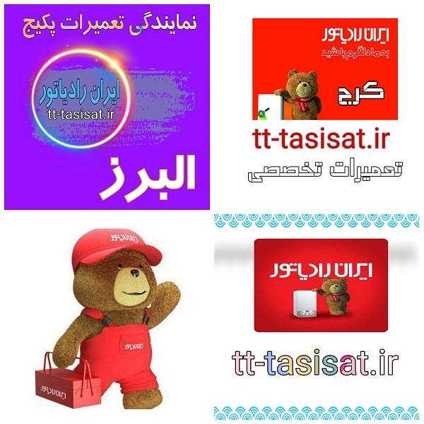 نمایندگی ایران رادیاتور کرج