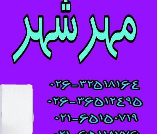 تعمیر پکیج ایران رادیاتور مهرشهر