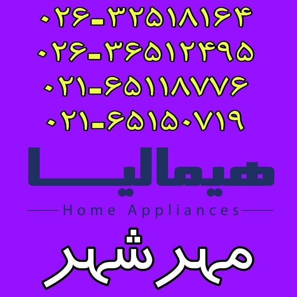 نمایندگی هیمالیا مهرشهر کرج