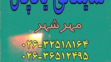 تعمیر یخچال در مهرشهر