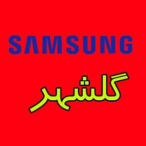 نمایندگی سامسونگ در گلشهر