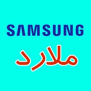 نمایندگی سامسونگ در ملارد