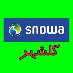 نمایندگی اسنوا در گلشهر
