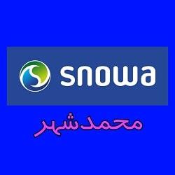 نمایندگی اسنوا در محمدشهر