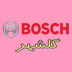 نمایندگی بوش در گلشهر