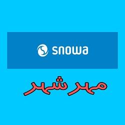 نمایندگی اسنوا در مهرشهر