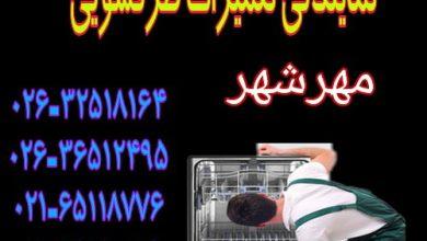 تعمیر ماشین ظرفشویی در مهرشر
