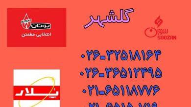 تعمیر ابگرمکن در گلشهر