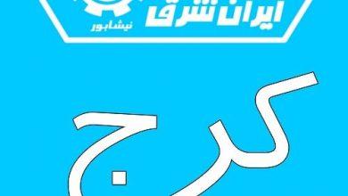 نمایندگی ایران شرق در کرج