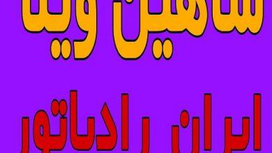 نمایندگی ایران رادیاتور در شاهین ویلا