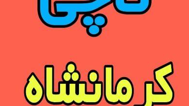 نمایندگ تاچی در کرمانشاه