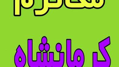 نمایندگی مگاترم در کرمانشاه