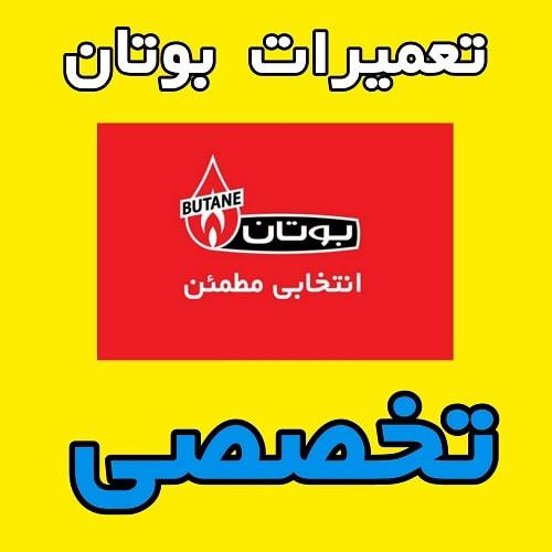 نمایندگی بوتان در کرمانشاه
