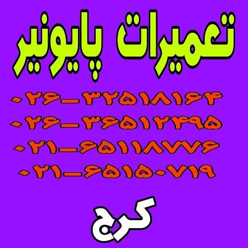 نمایندگی پکیج پایونیر در کرج