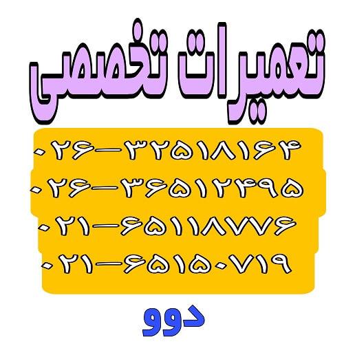 نمایندگی پکیج دوو در شهریار