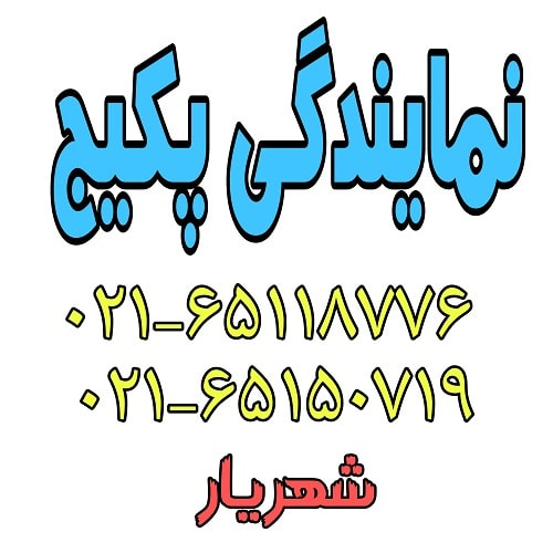 نمایندگی پکیج شهریار