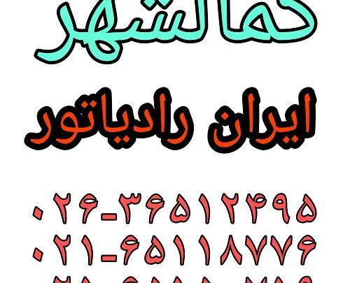 نمایندگی ایران رادیاتور در کمالشهر
